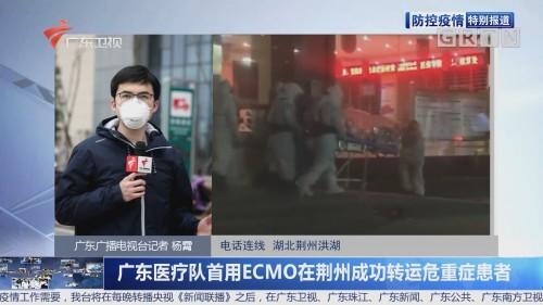 广东医疗队首用ECMO在荆州成功转运危重症患者