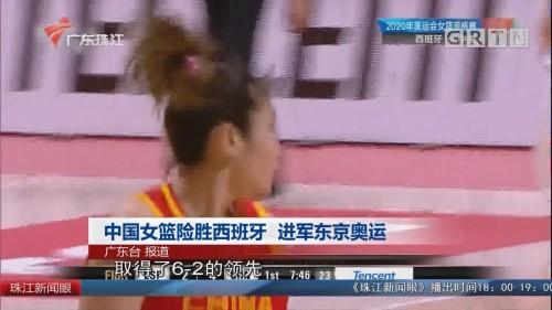 中国女篮险胜西班牙 进军东京奥运
