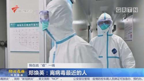 """我在战""""疫""""一线 郑焕英:离病毒最近的人"""