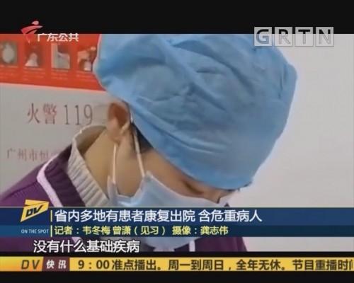 (DV现场)省内多地有患者康复出院 含危重病人