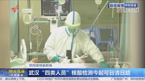 """防控疫情最前线:武汉""""四类人员""""核酸检测今起可日清日结"""