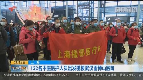 上海:122名中医医护人员出发驰援武汉雷神山医院