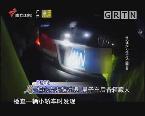 擔心女友被勸返 男子車后備箱藏人