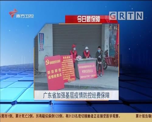 今日最保障 广东省加强基层疫情防控经费保障