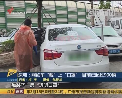 """(DV现场)深圳:网约车""""戴""""上""""口罩"""" 目前已超过900辆"""