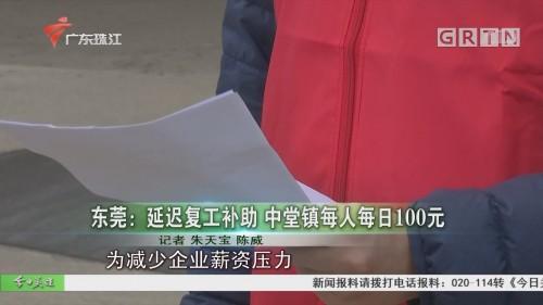 东莞:延迟复工补助 中堂镇每人每日100元