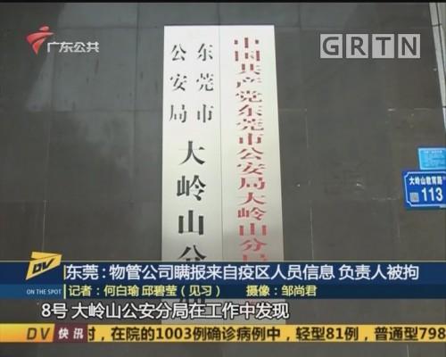 (DV现场)东莞:物管公司瞒报来自疫区人员信息 负责人被拘