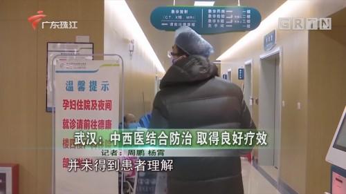 武汉:中西医结合防治 取得良好疗效