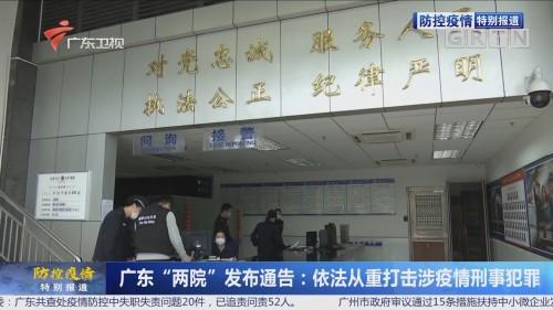 """广东""""两院""""发布通告:依法从重打击涉疫情刑事犯罪"""