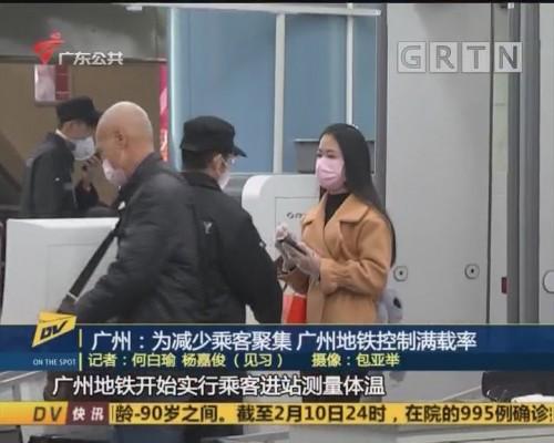 (DV现场)广州:为减少乘客聚集 广州地铁控制满载率