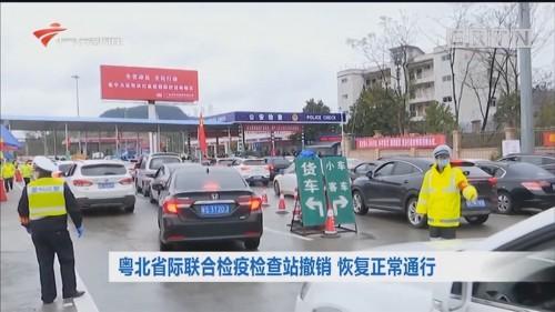 粤北省际联合检疫检查站撤销 恢复正常通行