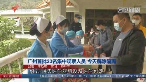 广州首批23名集中观察人员 今天解除隔离