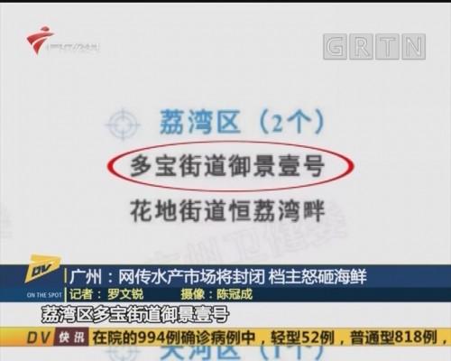 (DV现场)广州:网传水产市场将封闭 档主怒砸海鮮
