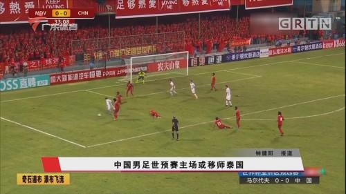 中国男足世预赛主场或移师泰国