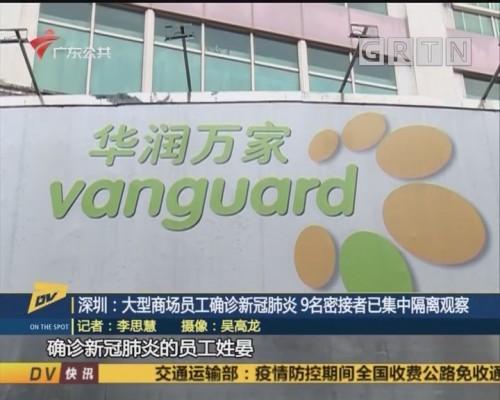 (DV现场)深圳:大型商场员工确诊新冠肺炎 9名密接者已集中隔离观察
