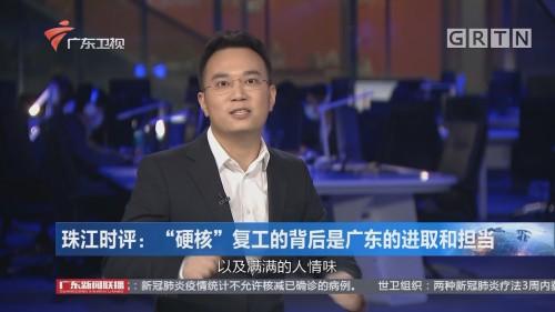 """珠江时评:""""硬核"""" 复工的背后是广东的进取和担当"""