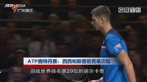 ATP鹿特丹赛:西西帕斯晋级男单次轮