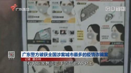 广东警方破获全国涉案城市最多的疫情诈骗案