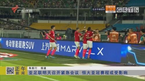 亚足联明天召开紧急会议 恒大亚冠赛程或受影响