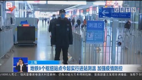 上海:地铁9个枢纽站点今起实行进站测温 加强疫情防控