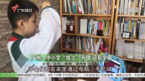 """广州:中小学""""线上""""升旗 迎新学期"""