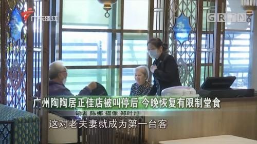 广州陶陶居正佳店被叫停后 今晚恢复有限制堂食