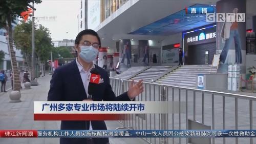 广州多家专业市场将陆续开市