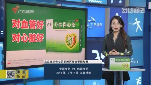 东京奥运会女足亚洲区预选赛附加赛