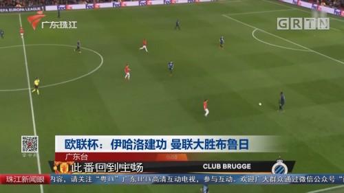 欧联杯:伊哈洛建功 曼联大胜布鲁日