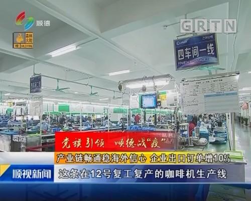 产业链畅通稳海外信心 企业出口订单增10%