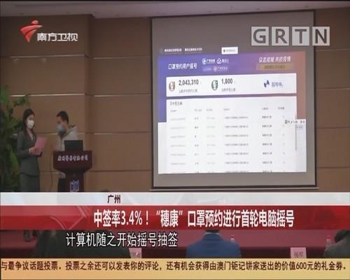 """广州:中签率3.4%!""""穗康""""口罩预约进行首轮电脑摇号"""