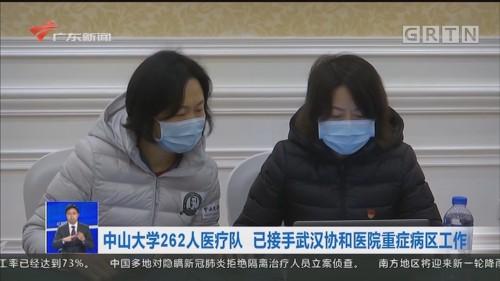 中山大学262人医疗队 已接手武汉协和医院重症病区工作