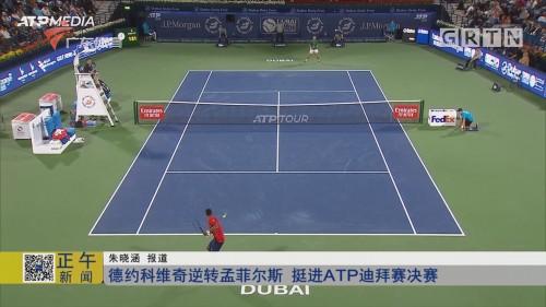 德约科维奇逆转孟菲尔斯 挺进ATP迪拜赛决赛