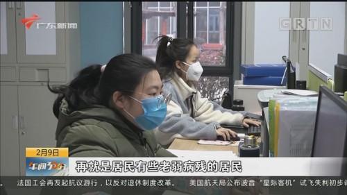 """中新社 武汉社区重点排查""""四类人员"""":每日更新档案跟踪回访"""