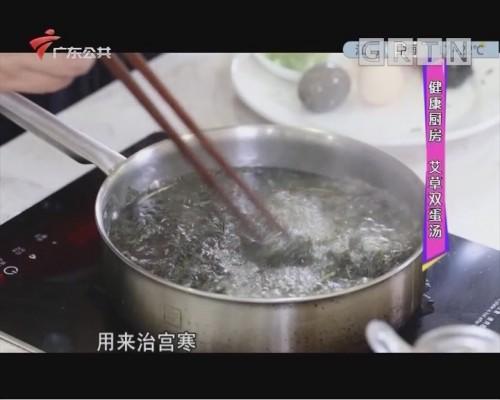 健康厨房:艾草双蛋汤