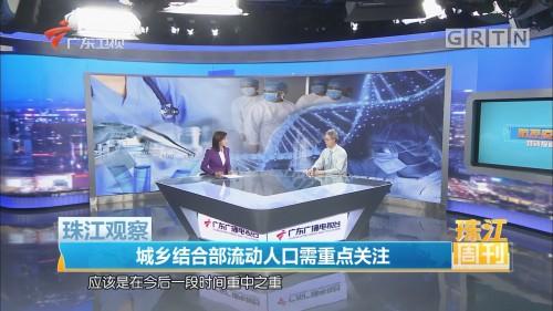 珠江观察:城乡结合部流动人口需重点关注