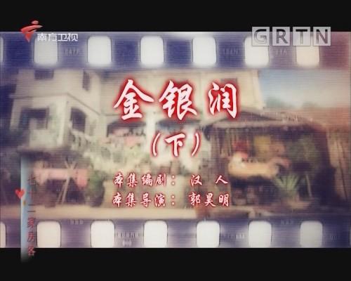 [2020-02-03]七十二家房客:金银润(下)