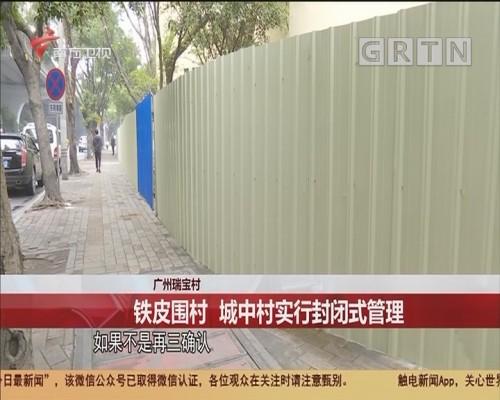 廣州瑞寶村:鐵皮圍村 城中村實行封閉式管理