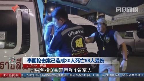 泰国枪击案已造成30人死亡58人受伤