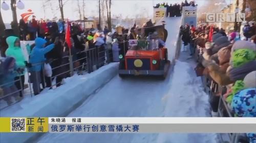 俄罗斯举行创意雪橇大赛