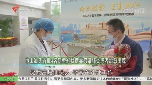 中山汕头首批4名新型冠状病毒感染肺炎患者治愈出院