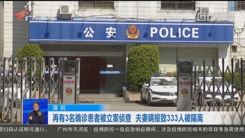 深圳:再有3名确诊患者被立案侦查 夫妻瞒报致333人被隔离