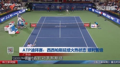 ATP迪拜赛:西西帕斯延续火热状态 顺利晋级
