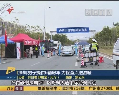 (DV现场)深圳:男子提供6辆房车 为检查点送温暖
