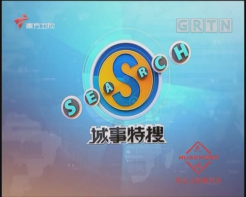 """[2020-02-07]城事特搜:""""醫護專車""""上線 免費接送武漢醫護人員"""