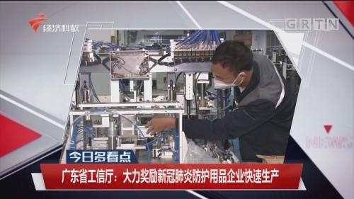 广东省工信厅:大力奖励新冠肺炎防护用品企业快速生产