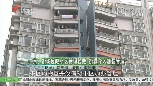 广州:街坊反映小区管理松散 街道介入加强管理