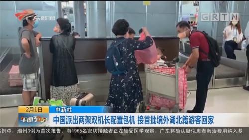 中新社:中国派出两架双机长配置包机 接首批境外湖北籍游客回家