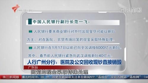 人行广州分行:医院及公交回收现钞直接销毁
