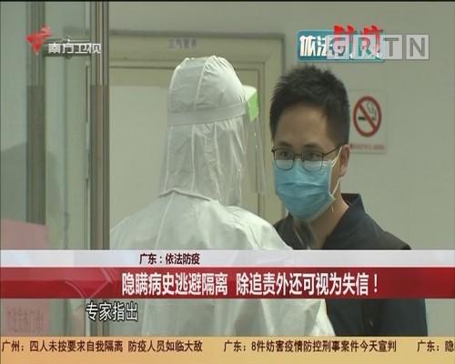 广东:依法防疫 隐瞒病史逃避隔离 除追责外还可视为失信!
